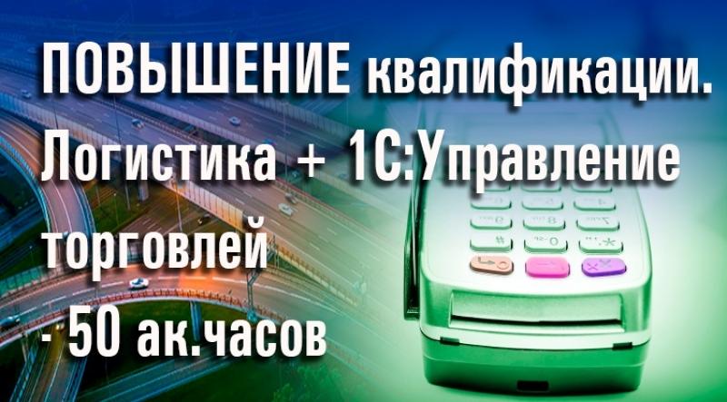 ПОВЫШЕНИЕ квалификации. Логистика + 1С:Управление торговлей - 50 ак.часов