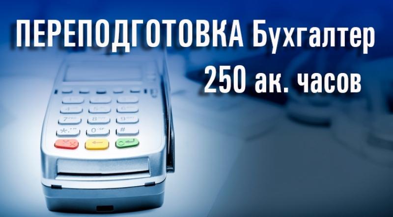 ПЕРЕПОДГОТОВКА Бухгалтер 250 ак. часов - очное обучение